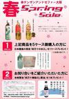 Spring_sale_3